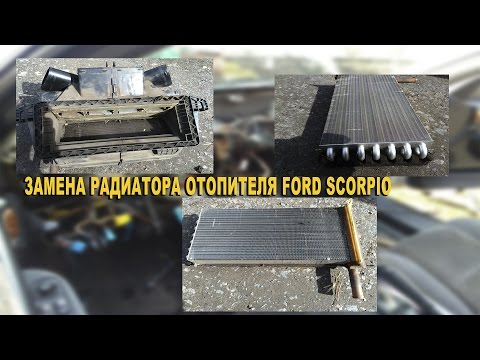 Замена радиатора отопителя Ford Scorpio переходной  Снятие торпеды