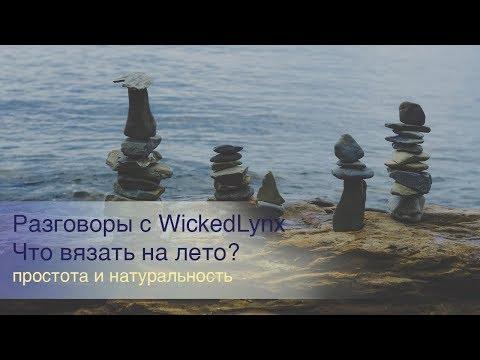Разговоры с WickedLynx. Что вязать на лето?