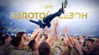 «Золотой сезон»: путь «Зенита» к чемпионскому титулу