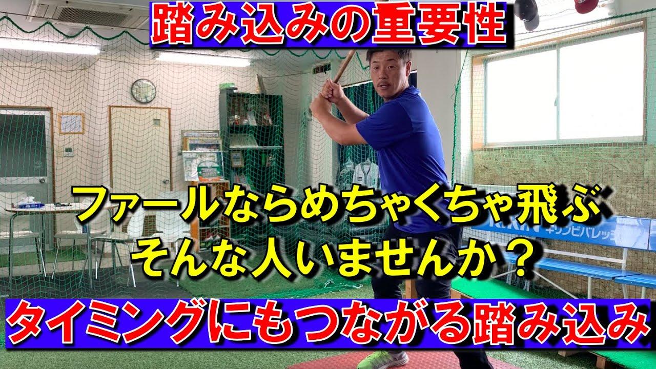 『タイミングの練習にも!』踏み込みの重要性について解説!!ファールしか飛ばないその原因は踏み込みにあり!