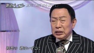 新川二朗 - 君を慕いて