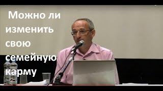 Торсунов О.Г.  Можно ли изменить свою семейную карму