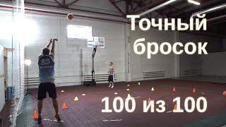 Как бросать мяч в баскетболе? Тренировка броска из под кольца, штрафного, трехочкового. Год спорта#4