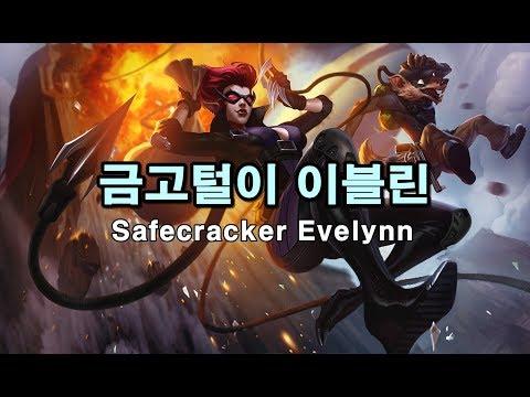 Safecracker 2017