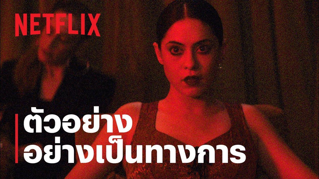 รสแค้นแสนหวาน (Brand New Cherry Flavor): ลิมิเต็ดซีรีส์ | ตัวอย่างซีรีส์อย่างเป็นทางการ | Netflix