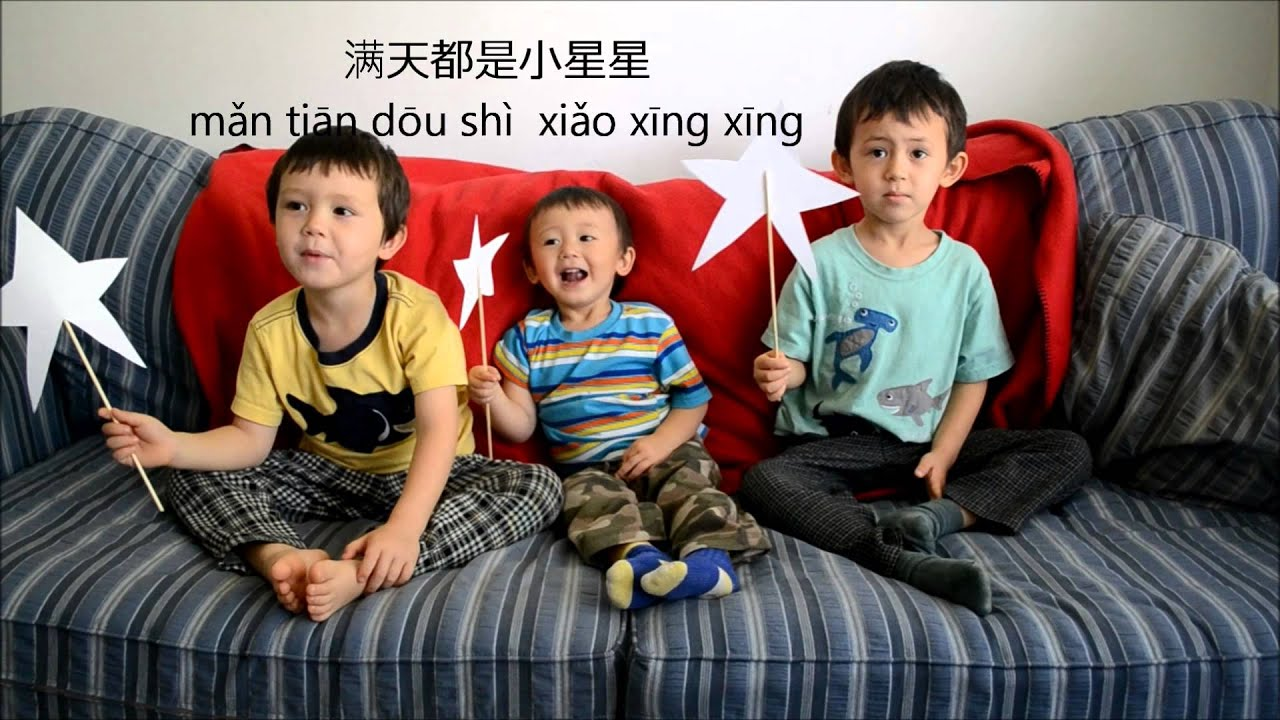Twinkle Twinkle Little Star in Chinese and English (music video)