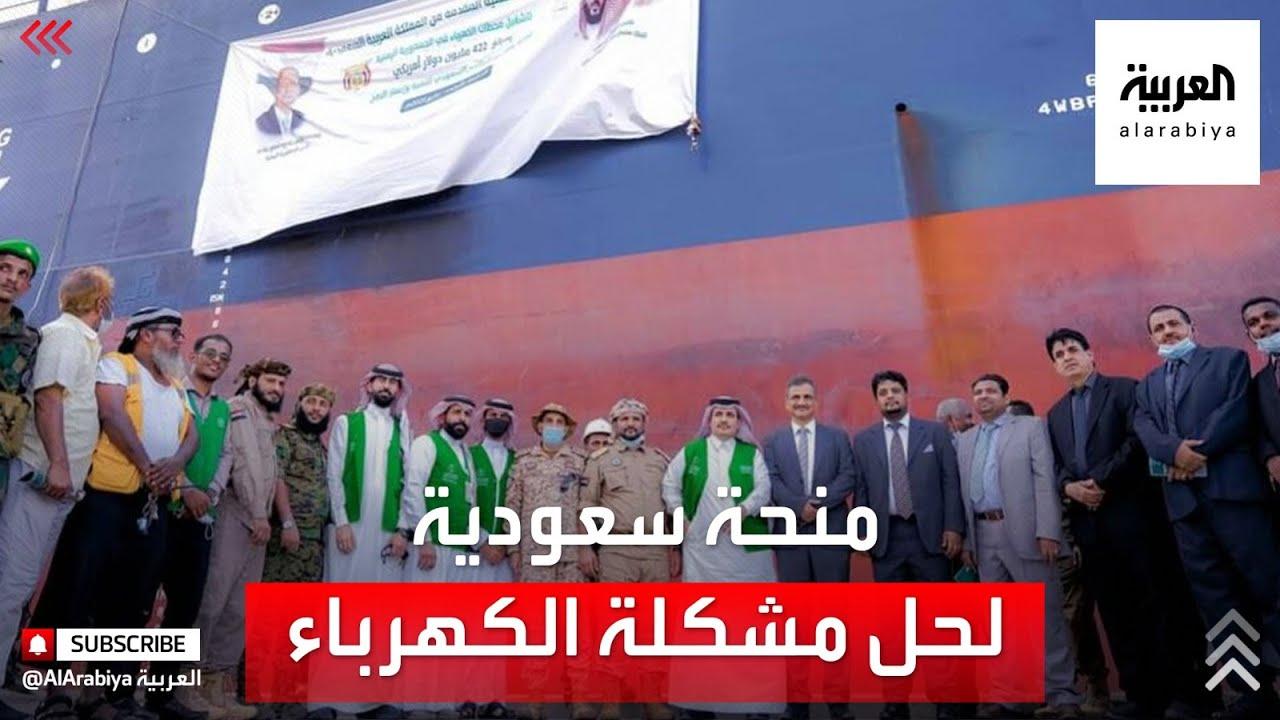منحة سعودية بقيمة نصف مليار دولار لليمن للإسهام في حل مشكلات الكهرباء  - نشر قبل 6 ساعة
