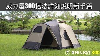 露營帳篷威力屋300搭帳教學【新手學習篇】