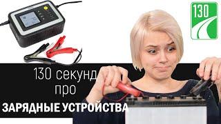 Как выбрать зарядное устройство для автомобильного аккумулятора? [130 секунд]