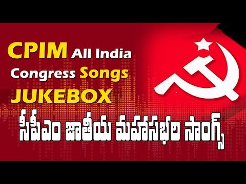 Cpm Congress 2018 Songs | CPIM All India Conference 2018 Songs Official | మహాసభల పాటలు | Jukebox