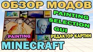 ч.101 - Редактор картин (Painting Selection GUI) - Обзор мода для Minecraft