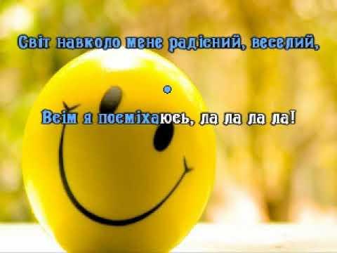 """""""Подарую посмішку я тобі."""" І. Тарнавська  караоке  (плюс)"""