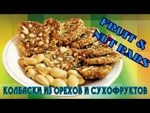 Сладкая колбаска из кураги и фиников / Dried Fruits And Cashews Bars ♡ English Subtitles