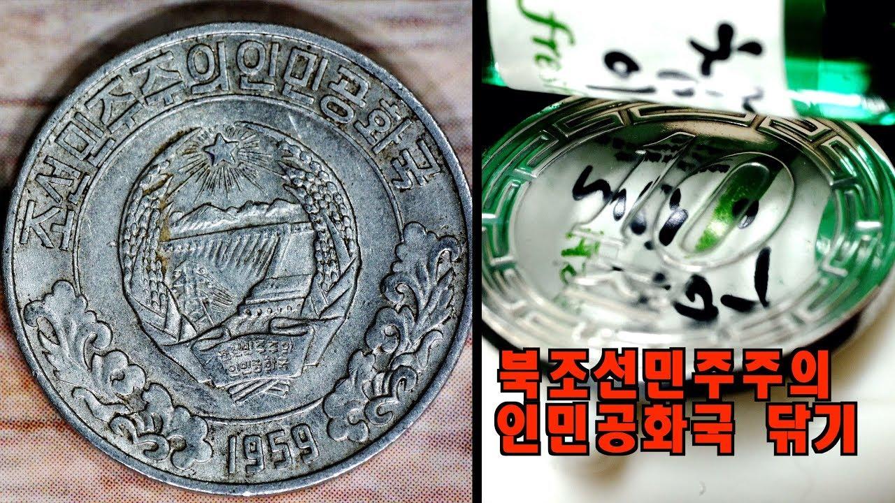 북조선 인민공화국 동전 닦기