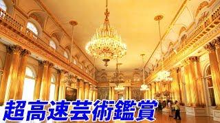 世界的な美術館の見学を一瞬で完了するようす【サンクトペテルブルク・エルミタージュ美術館】