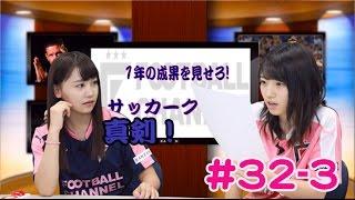 フットボールチャンネルの次世代サッカー情報番組『F.Chan TV』。第32回...