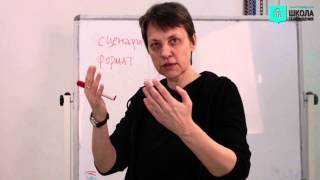 Как написать сценарий. Часть 2. Урок от преподавателя СПбШТ.