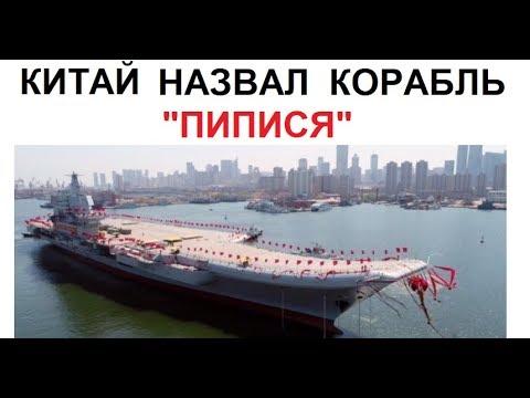 Лютые приколы. Китай назвал свой корабль 'ПИПИСЯ'. Теперь покажет всему миру свою...