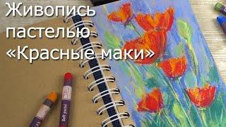 Живопись пастелью «Красные маки» - Видео Мастер Класс(Как художественной пастелью нарисовать картину «Красные маки» - Видео Мастер Класс., 2016-08-20T12:44:18.000Z)