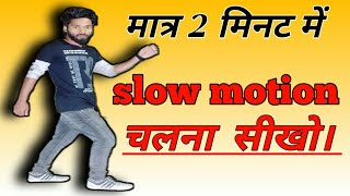 Slow Motion Chalna Kaİse Sikhe   How To Slow Motion Walk   Tutorial In Hindi Step By Step   raghav