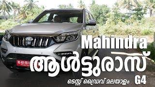 Mahindra Alturas G4 Test Drive Review Malayalam മഹിന്ദ്ര ആൾട്ടുരാസ് ജി4    Vandipranthan