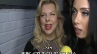 שרה נתניהו גונבת את ההצגה במסיבה של ניקול ראידמן- חובה לצפות!!