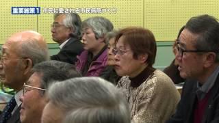 瀬戸内魅力物語「新春!瀬戸内市長とあつく語ろう!」