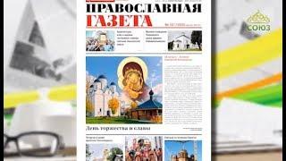 Обзор прессы. Выпуск от 27 августа
