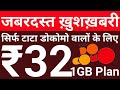 TATA DOCOMO Network Problem Solved & ₹32 New plan with 1GB Data