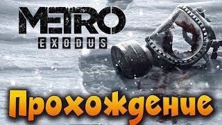 METRO EXODUS Хардкор - Прохождение, Лучшая ИГРА 2019 Идем на хороший конец