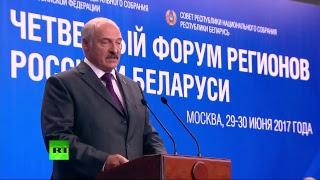 Путин и Лукашенко проводят IV Форум регионов России и Белоруссии