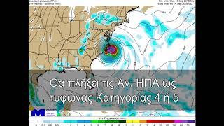 Η πορεία του τυφώνα