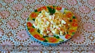 Салат с крабовыми палочками по-королевски