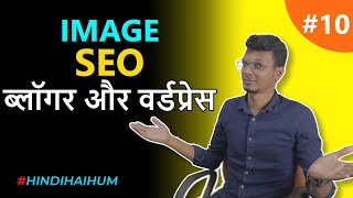 Image ko SEO Friendly Kaise Banaye - Image SEO in Hindi [2020]
