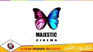 تردد قناة ماجيستك سينما Majestic Cinema للافلام على النايل سات