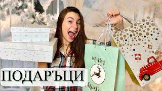 Какво подарих за Коледа/Ерика Думбова/What I Got My Friends for Christmas/Erika Doumbova