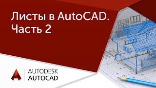 [Урок AutoCAD] Листы в Автокад. Часть 2