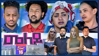 NEW ERITREAN SERIES MOVIE 2021 - MELEY BY ABRAHAM TEKLE  PART 16 - ተኸታታሊት ፊልም መለይ 16 ክፋል