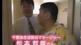 千堂あきほのマネージャーの頃。。。