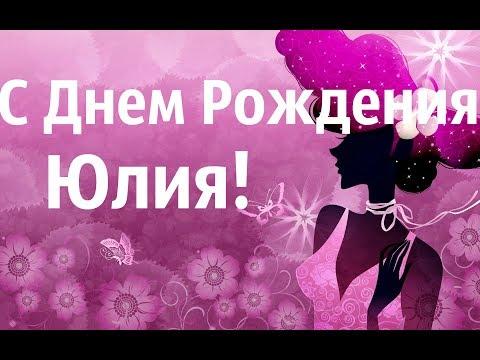 Красивое Поздравление С Днем Рождения Юлия! Музыкальная открытка Для Юлии!