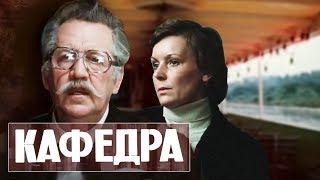 Кафедра. 1 серия (1982). Психологическая драма | Фильмы. Золотая коллекция