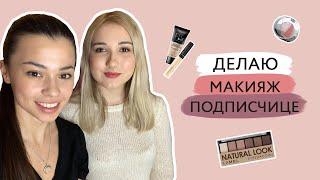 Дневной макияж Естественный макияж на подписчице в стиле NUDE