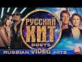 РУССКИЙ ХИТ ❂ ДУЭТЫ ❂ СБОРНИК ЛУЧШИХ ВИДЕОКЛИПОВ ❂ RUSSIAN VIDEO HITS ❂