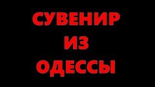 Сувенир из Одессы 8, 9, 10, 11 серия дата выхода