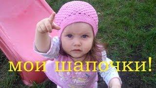 Две детские летние шапочки крючком Видео-уроки