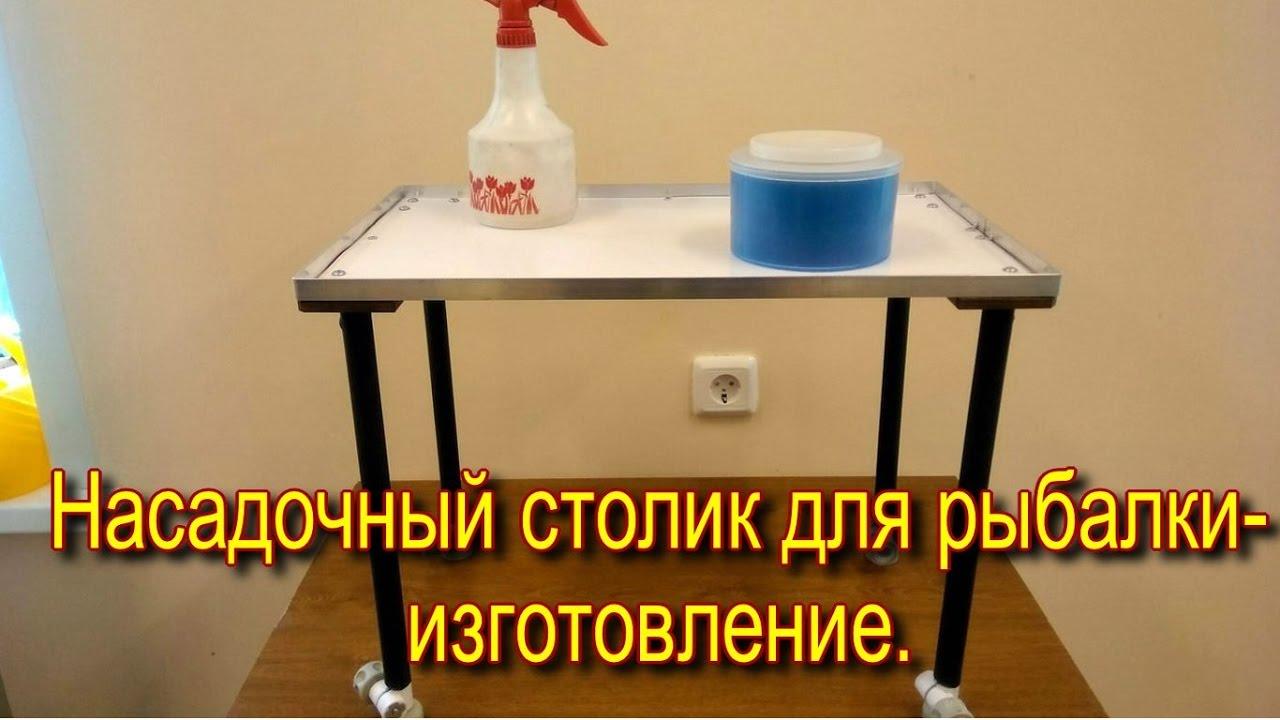 Как сделать стол своими руками для рыбалки фото 412