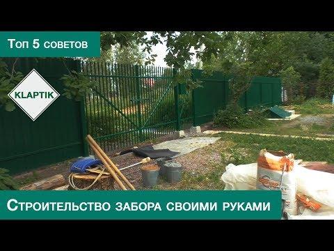 Как построить забор на даче: советы и рекомендации
