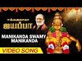 Manikanda Swamy Manikanda Sathgurunatha Iyappa Veeramani Raju Prasad Ganesh