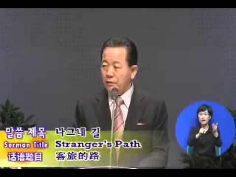 проповеди пастора рю гванг су за 2017 г