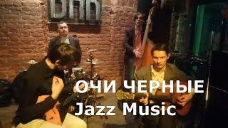 ОЧИ ЧЕРНЫЕ/ Бомбические Импровизации в Стиле Джаза! РУССКИЙ БЭНД Jazz Music